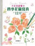 水彩色鉛筆の四季花園寫真:1-12月的花朵寫生!