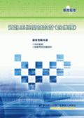 資訊系統開發與設計(含維護)