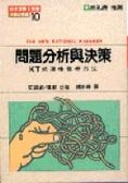今日美語75年7-12月:KT式理性思考方法