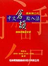 最新第三代中文倉頡輸入法