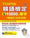 TOPIK韓語檢定必備10-000個單字:韓國生活常用語