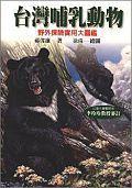 台灣哺乳動物:野外探險實用大圖鑑
