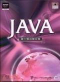 Java實力養成暨評量