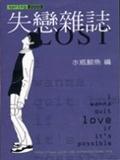 失戀雜誌summer 2000