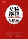 女孩密碼:慾望城市的遊戲規則