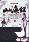 山海經-中國神話故事