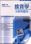 投資學:分析與應用