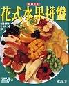 花式水果拼盤:100種水果的切.剝與調理