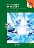 資料結構概論:JAVA語言實作