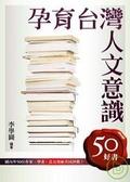 孕育台灣人文意識:50好書