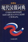 A Modern Chinese-russian Dictionary