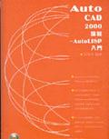 AutoCAD 2000探秘:AutoLISP入門