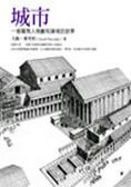 城市:一個羅馬人規劃和建城的故事