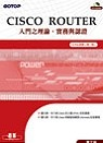 Cisco Router入門之理論、實務與認證