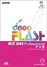 神采飛揚Flash MX 2004中文版