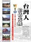 台灣人搶佔先機:WTO中國市場利多長紅