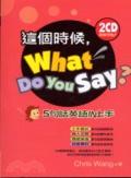 這個時候-What Do You Say?:5句話英語IN上手