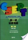 CSEPT大學院校英語能力測驗全眞測驗第一級