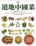 道地中國菜學習百科:從食材到刀工-從家常到宴客-教你烹調出最正統的中國風味