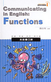 英語隨口說:functions