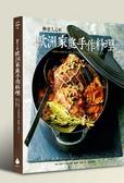撫慰人心的歐洲家庭手作料理:鑄鐵鍋、砂鍋料理-燒烤、油炸小食-溫沙拉、濃湯-手工甜點、飲品