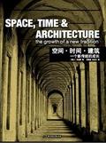 空間.時間.建築:一個新傳統的成長