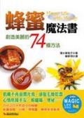 蜂蜜魔法書:創造美麗的74種方法