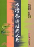 台灣藝術經典大系:玻璃產業.琉璃光芒2:工藝設計藝術卷