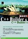 C++ Builder 6徹底研究