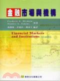金融市場與機構