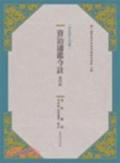 資治通鑑今註第4冊:漢紀 魏紀