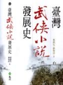 臺灣武俠小說發展史