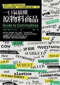 一口氣搞懂原物料商品:<<經濟學人>>教你看懂市場運作 掌握世界經濟脈動、學會高報酬投資必備的一本書
