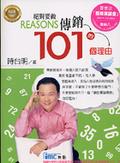 絕對要做傳銷的101個理由