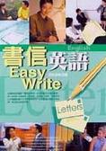 書信英語Easy write