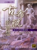 古希臘的智慧:西方文明的總源頭
