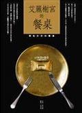 艾麗榭宮的餐桌:美食外交的饗宴