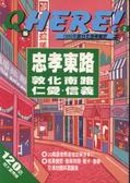 1999年台北強棒餐飲:忠孝東路.敦南.仁愛.信義