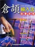 倉頡輸入法:活學活用