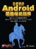 王者歸來:Android開發權威指南