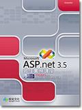 ASP.net 3.5最佳實務講座:Using Visual C#