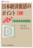 日本經濟復活のポイント100:イラスト·圖解「新經濟成長戰略」