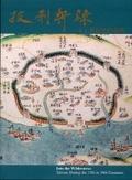 披荊斬棘:十七世紀後的臺灣:Taiwan during the 17th to 19th centuries