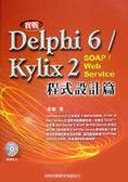 實戰Delphi 6/Kylix 2:SOAP/Web Service程式設計篇