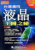 台灣邁向液晶王國之秘
