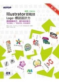 Illustrator即戰技:Logo、標誌設計力