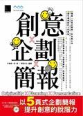創意x企劃x簡報:以五頁式企劃簡報提升創意的說服力