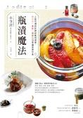 瓶漬魔法:人氣料理設計師的風格提案-無添加x美味x簡單的四季罐裝保存食