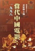 當代中國電影:一九九八