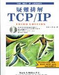 TCP/IP疑難排解
